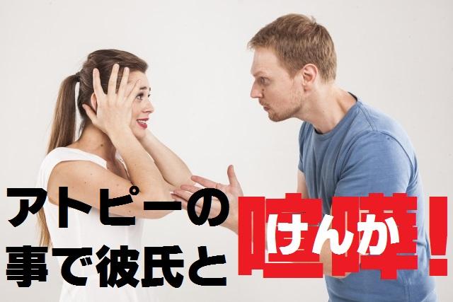 浦和 鍼灸一陽 アトピー解説記事