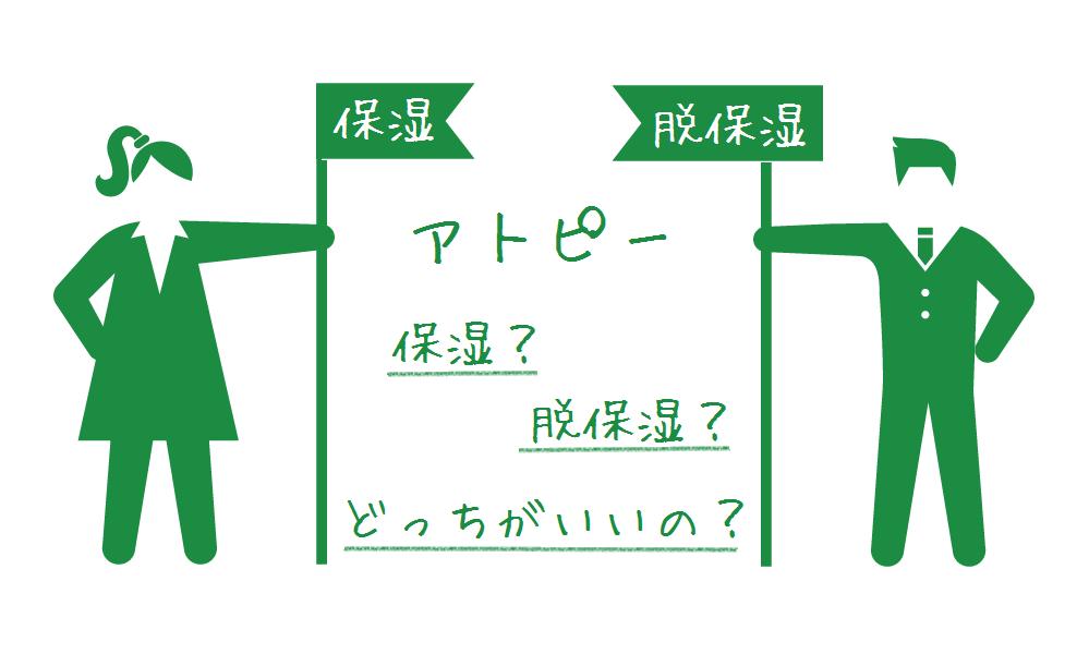 埼玉 アトピー